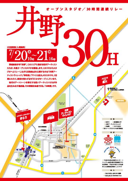 2013_ino30h-1_ページ_1.jpg