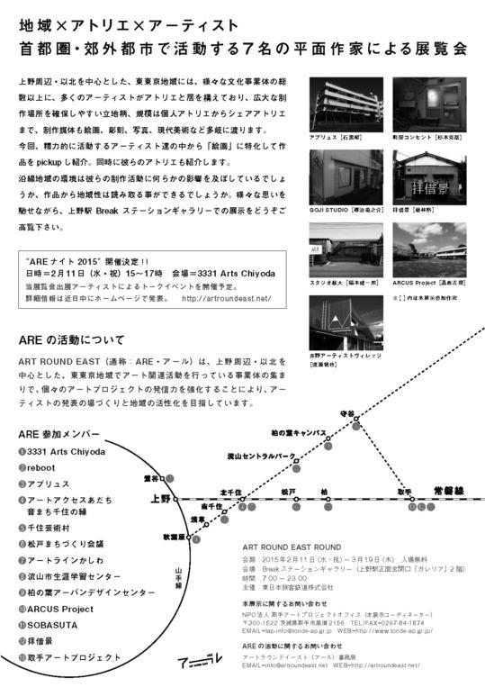 artroundeastround2015_ページ_2.jpg