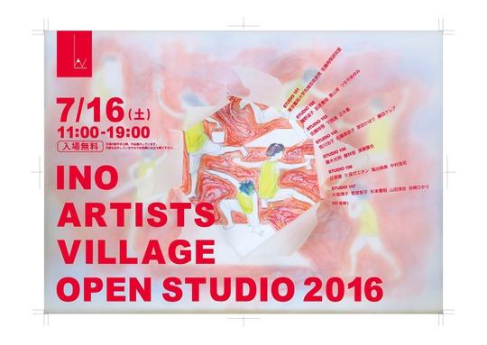 IAV_open_studio_2016_ページ_1.jpg