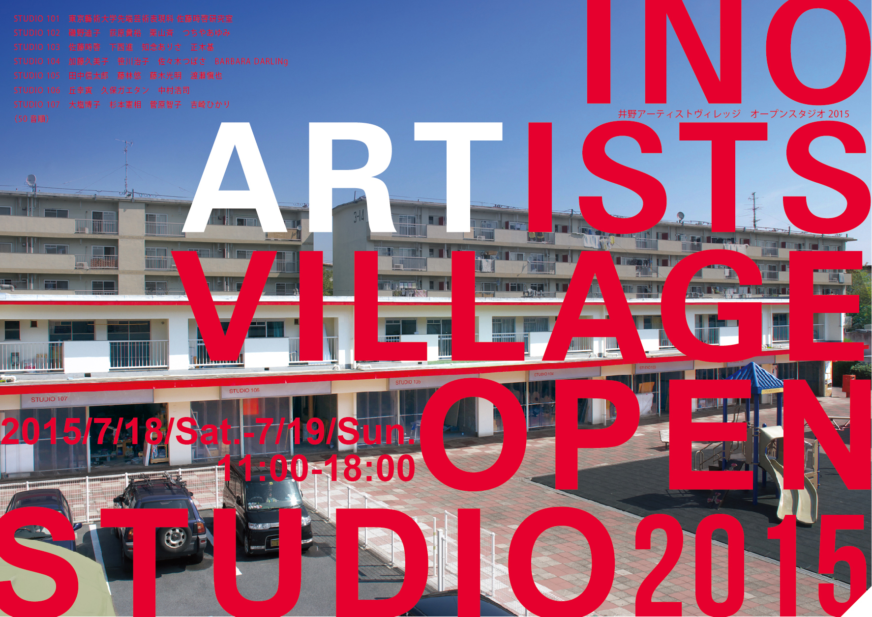 INO ARTISTS VILLAGE OPEN STUDIO 2015