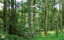 小諸×夏×展(ひら)く 2015 ~ハクリビヨリ#07