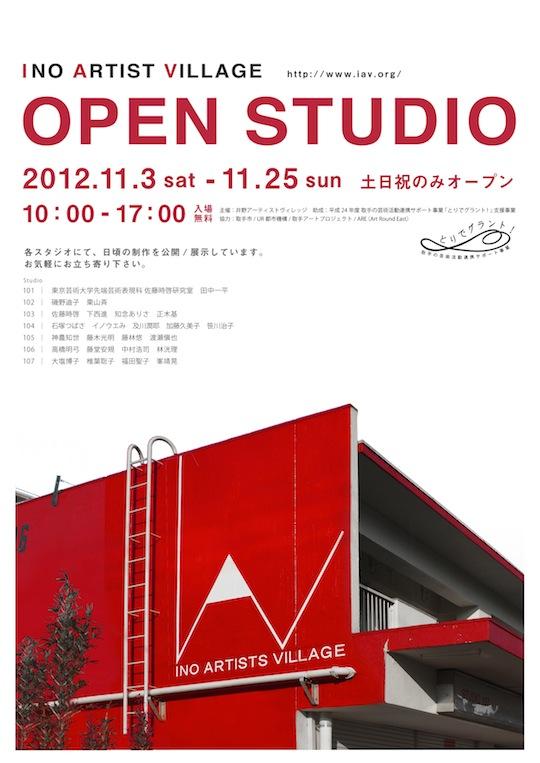 openstudio_2012_h_out.jpg